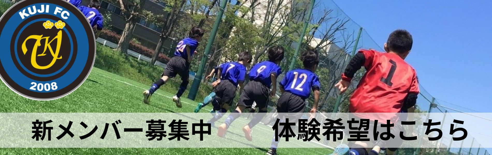 久地FC 新メンバー大募集中です!